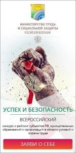 Объявлен всероссийский конкурс «Успех и безопасность»