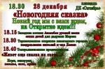 """28 декабря - Открытие Новогодней ёлки в Ложках - на площади перед ДК """"Октябрь"""""""