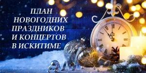 План новогодних и рождественских мероприятий в Искитиме