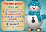 24 декабря детей Подгорного м-на приглашают на Новогодние старты