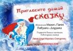 Дед Мороз и Снегурочка спешат поздравить