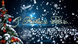 С Новым годом, Искитим!