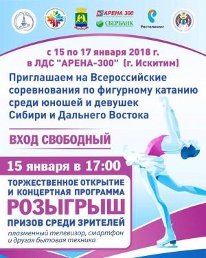 Зональные соревнования Первенства России по фигурному катанию на коньках пройдут в Искитиме