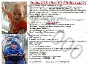 Семья из села Гусельниково просит о помощи для лечения сына