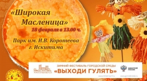 «Широкая масленица» пройдет в Искитиме в рамках фестиваля городской среды «Выходи гулять!»