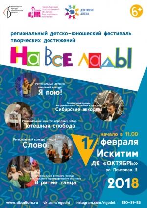 ДК «Октябрь» приглашает искитимцев на фестиваль творческих достижений «На все лады»