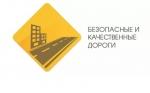 Новосибирская область получила федеральные средства на реализацию проекта «Безопасные и качественные дороги»