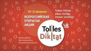 Всероссийская акция «Tolles Diktat-2018» в Искитиме