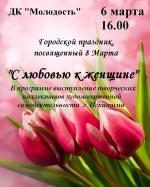 """ДК """"Молодость"""" 6 марта приглашает на праздник """"С любовью к женщине"""""""