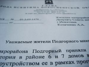 Мэр выступил с Обращением к жителям Подгорного