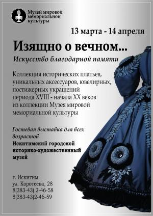 Единственный в России Музей мировой погребальной культуры приезжает в Искитим!