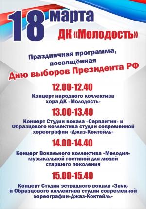 18 марта в ДК «МОЛОДОСТЬ» пройдет праздничная программа, посвященная Дню выборов президента РФ