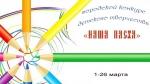Искитимская епархия проводит конкурс детского творчества