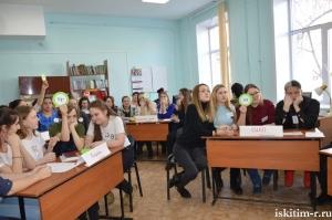 Олимпиада правовых знаний прошла на базе межпоселенческой библиотеки Искитимского района