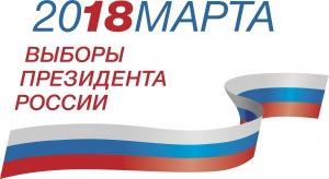 Где проголосовать за Президента России? Избирательные участки в Искитиме