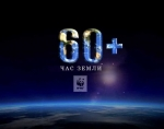 """Акция """"Час Земли"""": выключим электричество на один час 24 марта"""