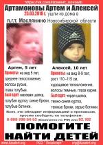 Вторые сутки в Маслянино ищут детей