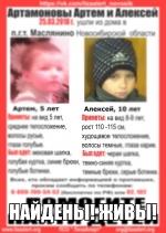 Дети из Маслянино найдены живыми