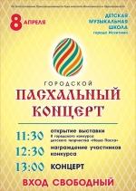 8 апреля в Искитиме пройдет городской Пасхальный концерт