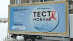 Бесплатный экспресс-тест на ВИЧ приглашают сделать жителей района