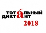 В межпоселенческой библиотеке Искитимского района будет проводиться Тотальный диктант