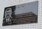 В Искитиме открыта мемориальная доска в память о Владимире Полуцком