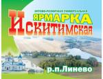 Традиционная весенняя ярмарка пройдет нынче в Линево