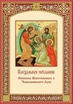 Пасхальное послание Преосвященнейшего Луки епископа Искитимского и Черепановского