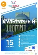 15 апреля в рамках акции «Культурный минимум» можно будет бесплатно посетить интересные мероприятия Новосибирска
