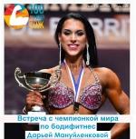 В Искитим едет чемпионка мира по бодифитнес Дарья Мануйленкова