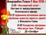 Жителей микрорайона Ложок приглашают на памятные торжества в честь Дня Победы