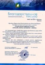 Искитимец стал лауреатом Всероссийской конференции «ЮНОСТЬ, НАУКА, КУЛЬТУРА — СИБИРЬ»