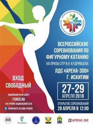 В Искитиме пройдут Всероссийские соревнования по фигурному катанию (ПРОГРАММА)