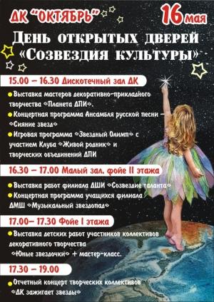 16 мая ДК «Октябрь» приглашает на День открытых дверей