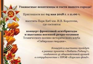 В пятницу, 4 мая, искитимцев приглашают на концерт фронтовых агитбригад
