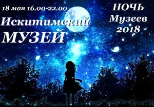 18 МАЯ с 16.00 ДО 22.00  «ИСКИТИМСКИЙ ИСТОРИКО-ХУДОЖЕСТВЕННЫЙ МУЗЕЙ» приглашает гостей на большой праздник «НОЧЬ МУЗЕЕВ»