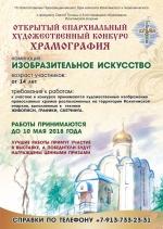 Искитимская епархия проводит открытый конкурс «Храмография»