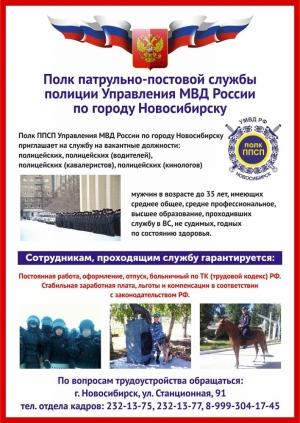 Полк патрульно-постовой службы полиции Управления МВД России по городу Новосибирску приглашает на службу