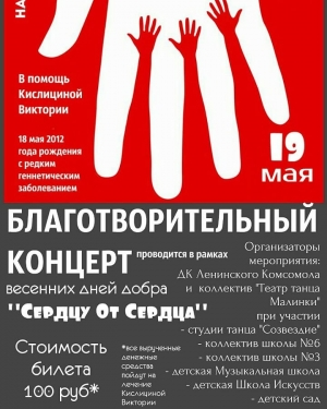 От сердца к сердцу: искитимцев приглашают на благотворительный концерт в помощь 6-летней Виктории Кислициной