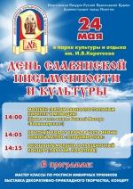 24 мая в 14.00 в парке им. Коротеева пройдет День славянской письменности и культуры