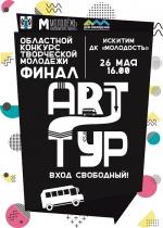 Искитимцев приглашают на финал областного творческого конкурса