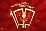 Приближается 100-летие со дня образования Всесоюзного ленинского коммунистического союза молодёжи