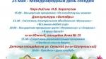 25 мая – Международный день соседей (АФИША)