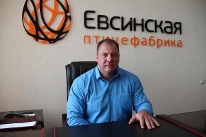 На птицефабрике «Евсинская» новый генеральный директор