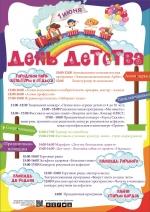 Программа празднования Дня защиты детей в Бердске