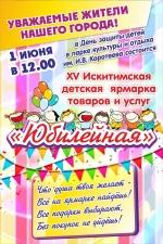 """1 июня состоится XV Искитимская детская ярмарка товаров и услуг """"Юбилейная"""""""