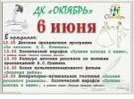 "ДК ""Октябрь"" приглашает искитимцев на День Пушкина"