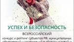 Искитим первый в области и 34-ый в России  по охране труда