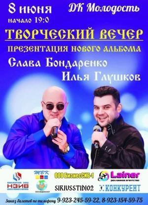Илья Глушков и Слава Бондаренко представляют новый альбом