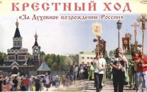 Крестный ход от центра Искитима до Святого Источника состоится в воскресенье